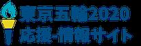 Tokyo五輪2020応援サイト